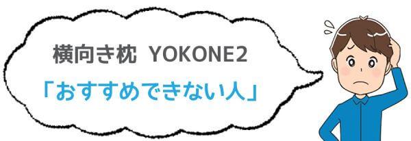 YOKONE2(ヨコネ2)をおすすめできない人のイラスト