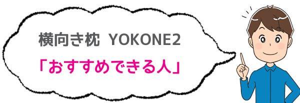 YOKONE2(ヨコネ2)がおすすめできる人のイラスト