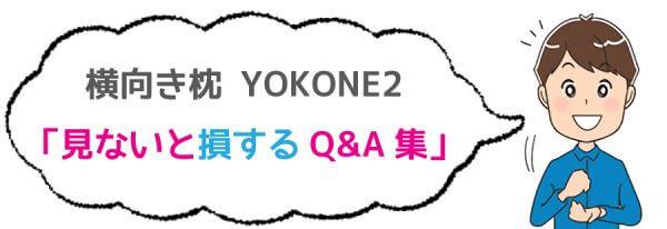 YOKONE2(ヨコネ2)のQ&A集のイラスト