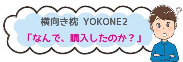 YOKONE2(ヨコネ2)を購入した理由のイラスト