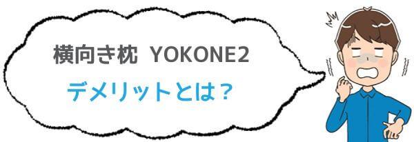 YOKONE2(ヨコネ2)のデメリットのイラスト
