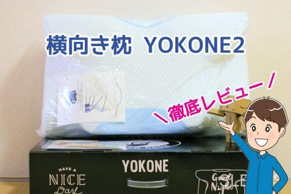 YOKONE2(ヨコネ2)のレビュー記事のアイキャッチ画像