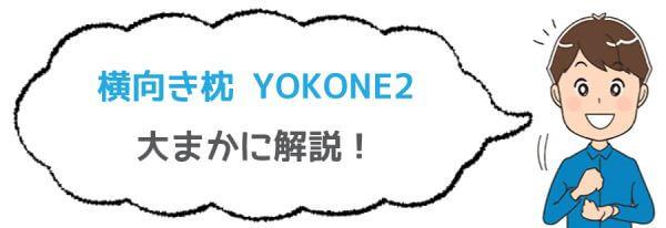 YOKONE2(ヨコネ2)を大まかに解説したイラスト