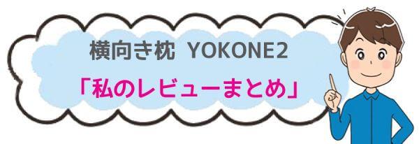 YOKONE2(ヨコネ2)の私の口コミレビューまとめのイラスト