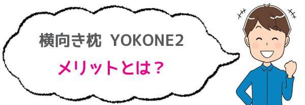 YOKONE2(ヨコネ2)のメリットのイラスト