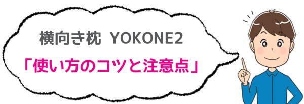 YOKONE2(ヨコネ2)の使い方のコツや注意点についてのイラスト