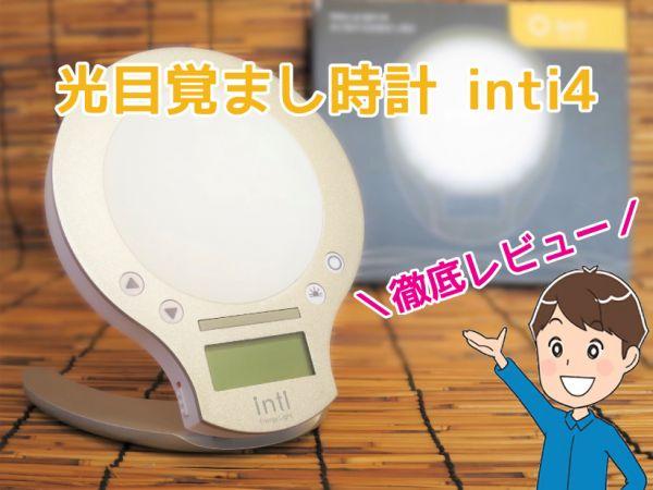 【体験談】光目覚まし時計inti4(インティ4)の口コミや効果|光で起きれるのか徹底評価!