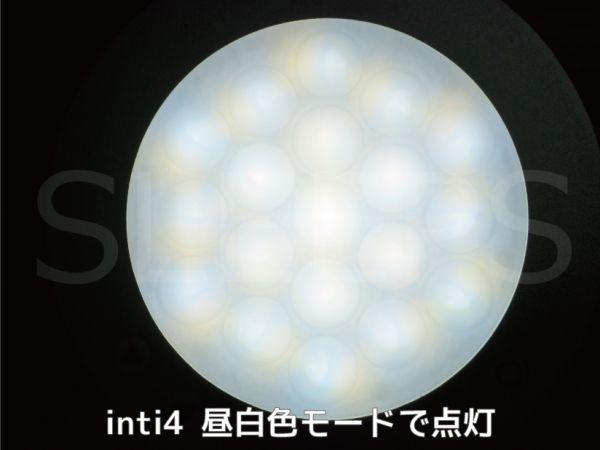昼白色の光を放つinti4(インティ4)の写真