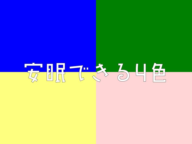 安眠できる4つの色のイラスト