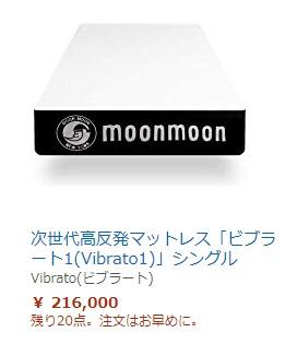 ビブラート1(シングルサイズ)のアマゾンでの価格
