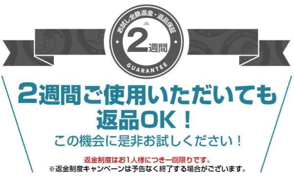 YOKONE3の返金保証について