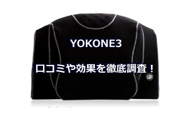 YOKONE3の口コミ記事のアイキャッチ画像